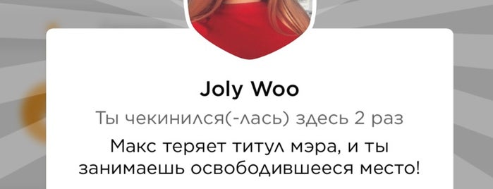 Joly Woo is one of СПб.