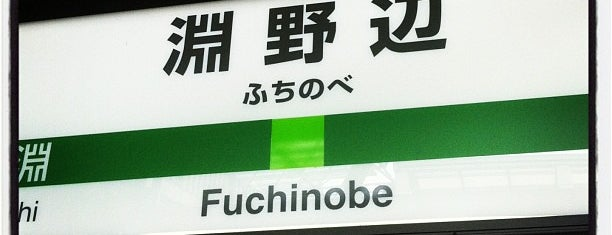 Fuchinobe Station is one of Tempat yang Disukai devichancé.