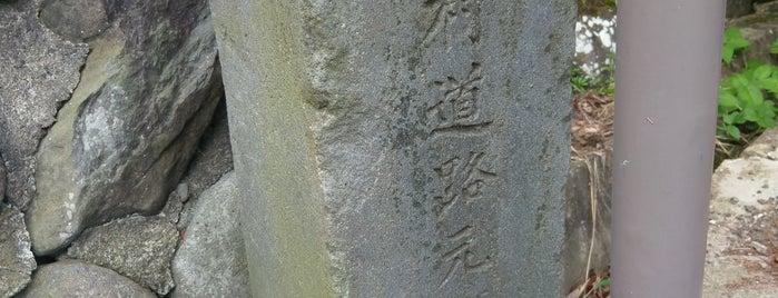 南牧村道路元標 is one of 道路元標 To-Do.