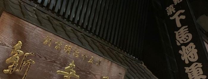 新妻屋本店 is one of Posti che sono piaciuti a Masahiro.