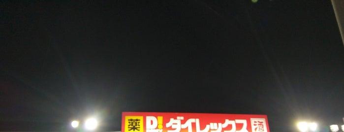 ダイレックス 玉村店 is one of ディスカウント 行きたい.
