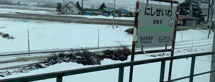 Nishi-Seiwa Station is one of JR 홋카이도역 (JR 北海道地方の駅).