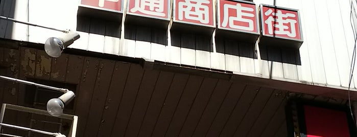 阪急東中通商店街 is one of 大阪なTodo-List.