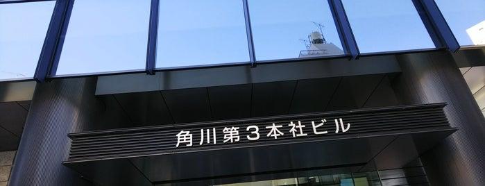 角川第三本社ビル is one of Locais curtidos por Masahiro.