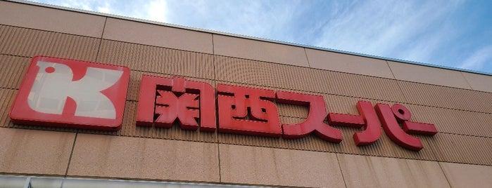 関西スーパー 今福店 is one of 大阪市城東区.