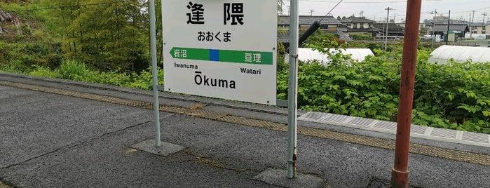 Ōkuma Station is one of JR 미나미토호쿠지방역 (JR 南東北地方の駅).