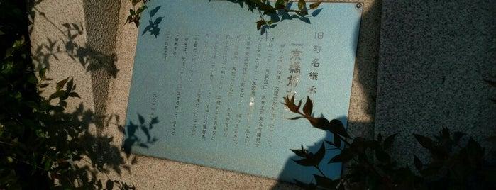 旧町名継承碑「京橋前之町」 is one of 旧町名継承碑.