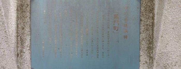 旧町名継承碑「黒門町」 is one of 旧町名継承碑.