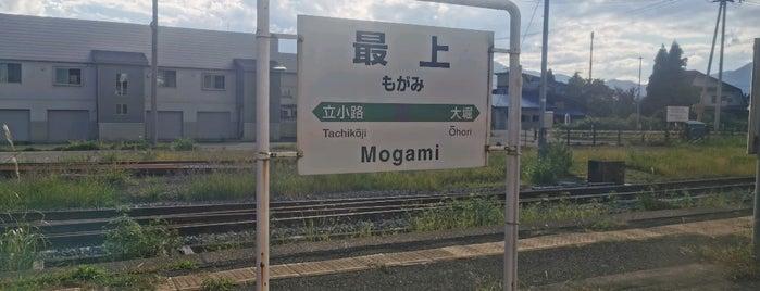最上駅 is one of JR 미나미토호쿠지방역 (JR 南東北地方の駅).
