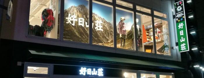 Kojitsu Sanso is one of Lugares favoritos de Masahiro.