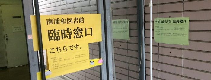 さいたま市立南浦和図書館 is one of mayumi's Liked Places.