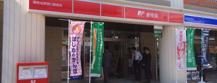 海老名駅西口郵便局 is one of 海老名・綾瀬・座間・厚木.