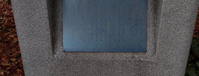 旧町名継承碑「越中町」 is one of 旧町名継承碑.