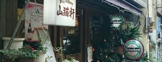 山猫軒 is one of 東京2.