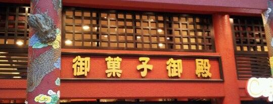 Okashigoten is one of Okinawa.