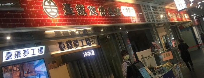 台鉄夢工場 (旗艦店) is one of 台湾.