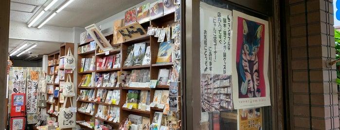 猫本専門 神保町 にゃんこ堂 is one of 日本.