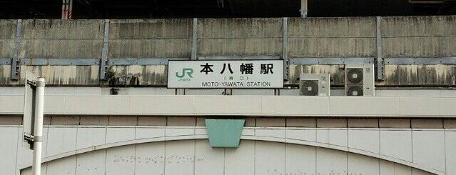 Moto-Yawata Station is one of JR 키타칸토지방역 (JR 北関東地方の駅).