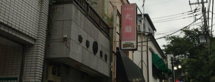 中華料理 丸昭 is one of Locais curtidos por ジャック.