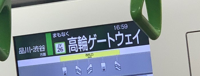 Takanawa Gateway Station is one of JR 미나미간토지방역 (JR 南関東地方の駅).