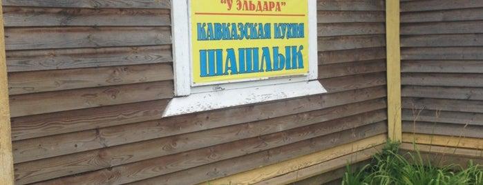 Мятлевский Ресторан Кауказ :) is one of สถานที่ที่ Андрей BEOPEN! ถูกใจ.