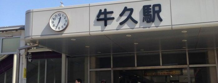 Ushiku Station is one of JR 키타칸토지방역 (JR 北関東地方の駅).