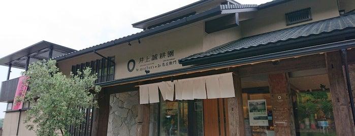 井上誠耕園Mother's is one of 小豆島探検隊.