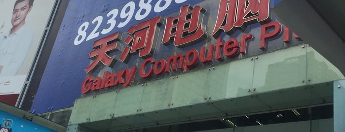 Galaxy Computer Center is one of Worldbiz 님이 저장한 장소.
