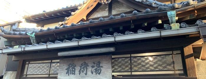 稲荷湯 is one of [To-do] Onsen.