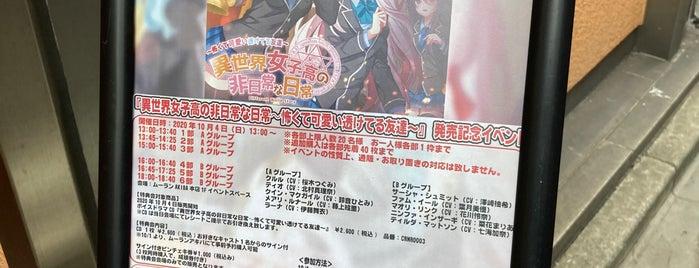 買取販売市場 ムーラン AKIBA is one of Posti che sono piaciuti a 高井.