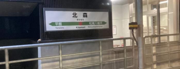 北森駅 is one of JR 키타토호쿠지방역 (JR 北東北地方の駅).