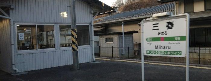 Miharu Station is one of JR 미나미토호쿠지방역 (JR 南東北地方の駅).