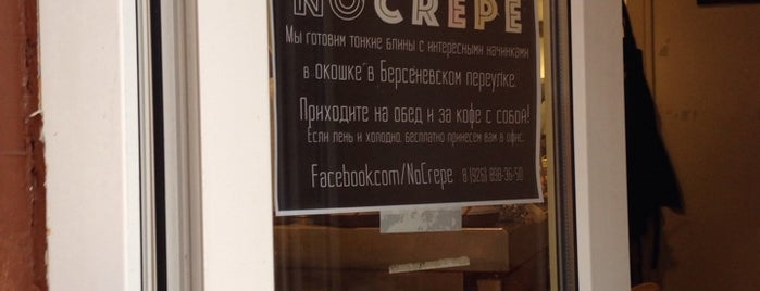 No Crepe is one of Food in Moscow.