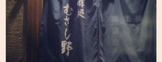 味処 むさし野 is one of closed.