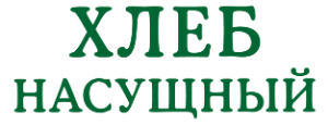 Хлеб Насущный is one of Ilona : понравившиеся места.