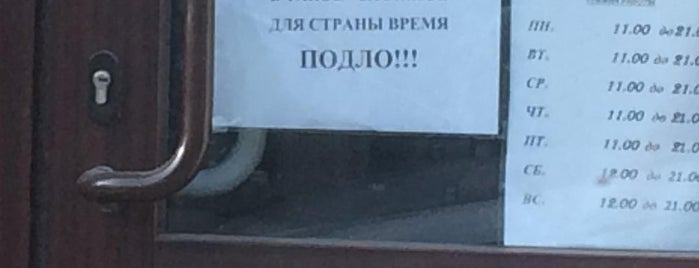 Чебуречная is one of Рюмочные.