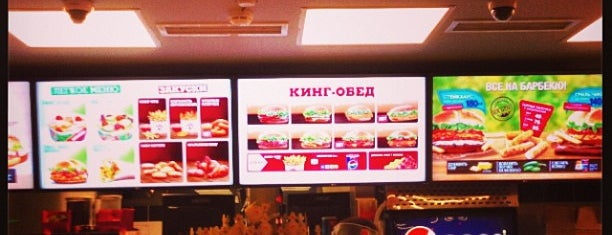 Burger King is one of Lugares favoritos de Александр.