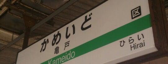 Kameido Station is one of JR 미나미간토지방역 (JR 南関東地方の駅).
