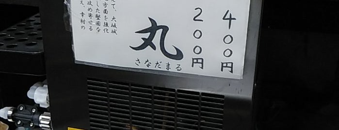 花野商店 is one of 酩酊・大阪八十八カ所.