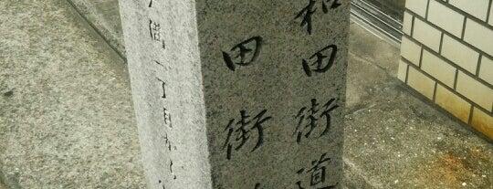 大和田街道・梅田街道 石碑 is one of 大阪なTodo-List.