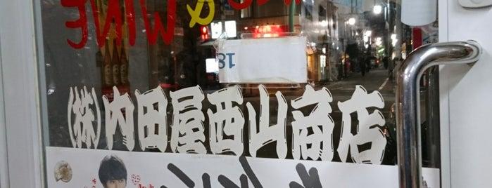 内田屋 西山福之助商店 is one of Lieux sauvegardés par Naoto.