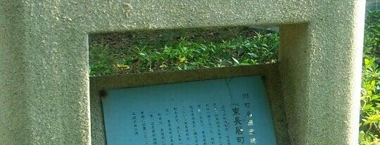 旧町名継承碑『東長居町』 is one of 旧町名継承碑.
