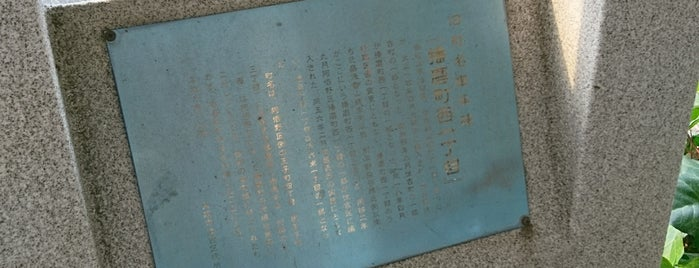 旧町名継承碑『播磨町西一丁目』 is one of 旧町名継承碑.