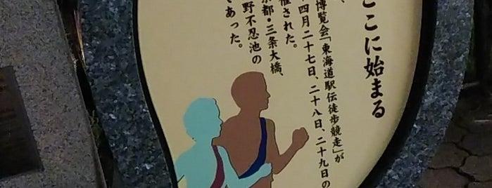駅伝の歴史ここに始まるの碑 is one of いだてん ゆかりのスポット.