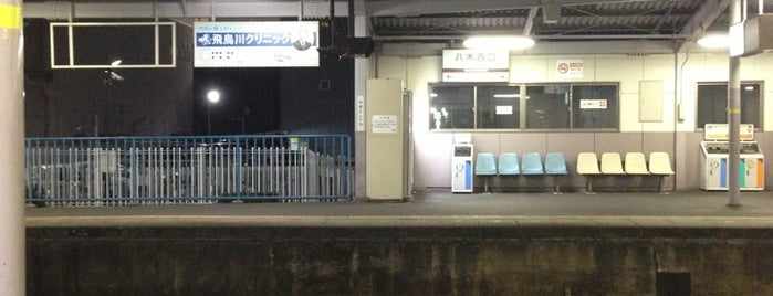 Yagi-Nishiguchi Station is one of Locais curtidos por 高井.