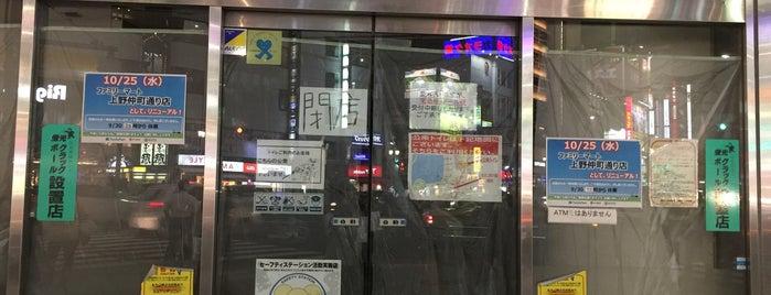 サンクス 上野広小路店 is one of closed.