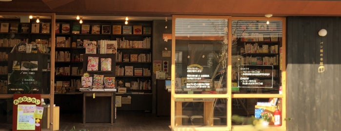 パン屋の本屋 is one of Takahiroさんの保存済みスポット.