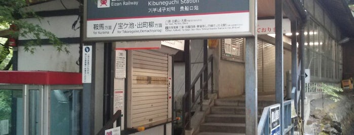 Kibuneguchi Station (E16) is one of Kyoto.