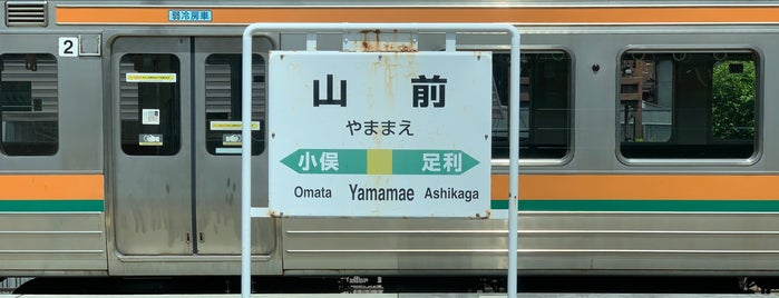 Yamamae Station is one of JR 키타칸토지방역 (JR 北関東地方の駅).