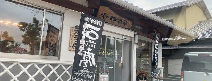 豆腐 伊勢屋 is one of Temp..